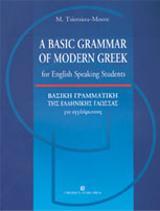 A Basic Grammar of Modern Greek for English Speaking Students