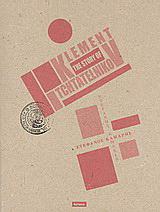 Η ιστορία του Κλημέντ Τστατέλνικοφ