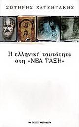 Η ελληνική ταυτότητα στη
