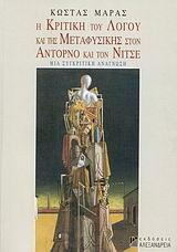 Η κριτική του λόγου και της μεταφυσικής στον Αντόρνο και τον Νίτσε