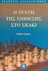 Η τέχνη της επίθεσης στο σκάκι