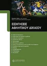 Εισηγήσεις αθλητικού δικαίου
