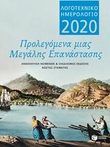 Λογοτεχνικό ημερολόγιο 2020 (μικρό, άδετο)