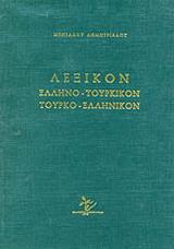 Λεξικόν ελληνο-τουρκικόν τουρκο-ελληνικόν