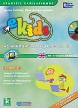 e-Kids