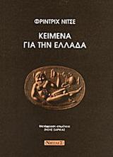 Κείμενα για την Ελλάδα