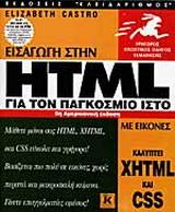 Εισαγωγή στην HTML για τον παγκόσμιο ιστό