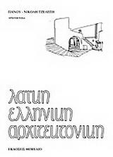 Λαϊκή ελληνική αρχιτεκτονική