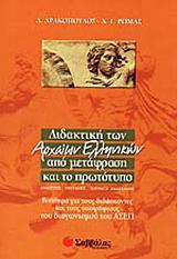 Διδακτική των αρχαίων ελληνικών από μετάφραση και το πρωτότυπο