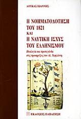 Η νοηματοδότηση του 1821 και η ναυτική ισχύς του ελληνισμού