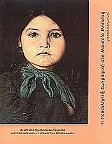 Η νεοελληνική ζωγραφική στο Μουσείο Μπενάκη