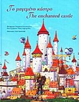 Το μαγεμένο κάστρο