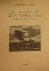 Το πορτραίτο του Σπύρου Κεραμιδόνα και άλλα πεζά