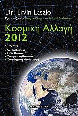 Κοσμική αλλαγή 2012