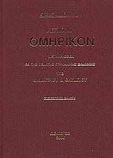 Λεξικόν ομηρικόν