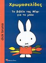 Το βιβλίο της Μίφι για το μπλε