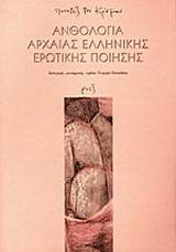 Ανθολογία αρχαίας ελληνικής ερωτικής ποίησης