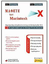 Μάθετε τον Macintosh