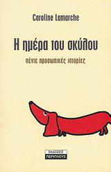 Η ημέρα του σκύλου