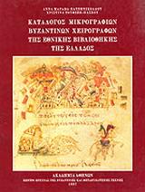 Κατάλογος μικρογραφιών βυζαντινών χειρογράφων της Εθνικής Βιβλιοθήκης της Ελλάδος