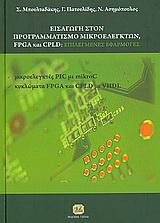 Εισαγωγή στον προγραμματισμό μικροελεγκτών, FPGA και CPLD