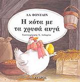 Η κότα με τα χρυσά αυγά
