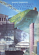 Το ελληνικό φανταστικό διήγημα