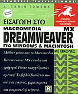 Εισαγωγή στο Dreamweaver MX για Windows και Macintosh