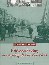 Η Θεσσαλονίκη στις συμπληγάδες του 20ού αιώνα