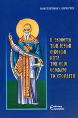 Η θεολογία των ιερών εικόνων κατά τον Όσιο Θεόδωρο το Στουδίτη