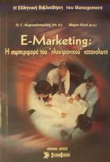 E-Marketing