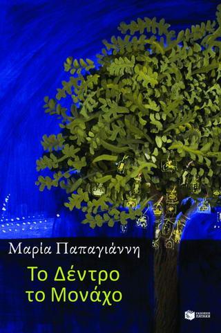 Το δέντρο το μονάχο