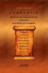 Ανθολόγιο θεατρικών μονολόγων: Αρχαίοι Έλληνες συγγραφείς