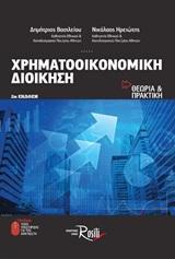 Χρηματοοικονομική διοίκηση