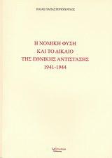 Η νομική φύση και το δίκαιο της Εθνικής Αντίστασης 1941 - 1944