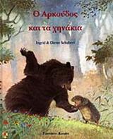 Ο αρκούδος και τα χηνάκια