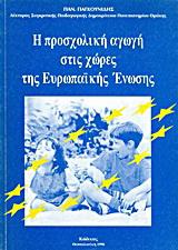 Η προσχολική αγωγή στις χώρες τις Ευρωπαϊκής Ένωσης