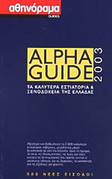 Alpha Guide 2003