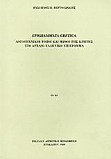 Epigrammata cretica