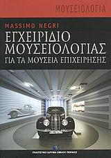 Εγχειρίδιο μουσειολογίας για τα μουσεία επιχείρησης