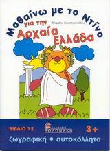 Μαθαίνω με το Ντίνο για την αρχαία Ελλάδα