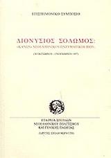 Διονύσιος Σολωμός: κανών νεοελληνικού πνευματικού βίου;