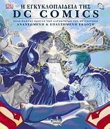 Η εγκυκλοπαίδεια DC Comics