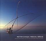 Μαγική Ελλάδα