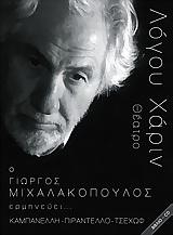 Ο Γιώργος Μιχαλακόπουλος ερμηνεύει Καμπανέλη, Πιραντέλλο, Τσέχωφ