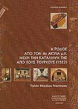 Η Ρόδος από τον 4ο αιώνα μέχρι την κατάληψή της από τους Τούρκους (1522)