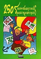 250 διασκεδαστικές δραστηριότητες
