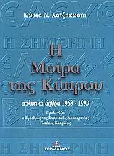 Η μοίρα της Κύπρου