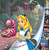Disney: Η Αλίκη στη χώρα των θαυμάτων