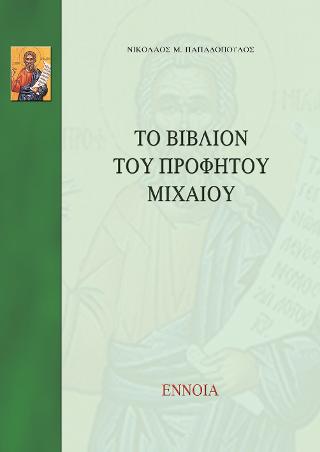 Το βιβλίο του προφήτη Μιχαίου